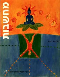 מחשבות 68 | בין מזרח למערב | 1996